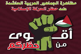 تظاهرة ضد حظر الحركة الإسلامية في مدينة أم الفحم