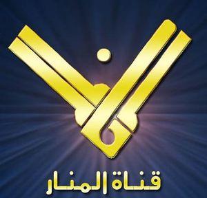 اغلاق بث قناة المنار خدمة مجانية للعدو الاسرائيلي