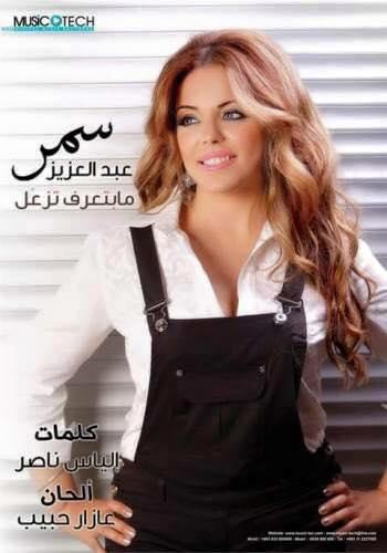 سمر عبد العزيز تطلق ألبومها ما بتعرف تزعل