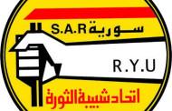 بمشاركة 300 طفل وطفلة من أبناء شهداء وجرحى الجيش العربي السوري فعالية فنية لرابطة المحروسة في شبيبة حماة