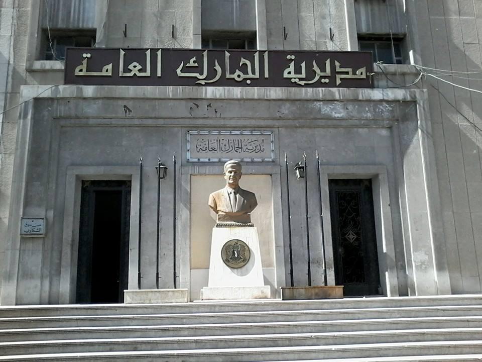 الحلقي يعفي مجدي حكمية من منصبه كمدير عام للجمارك ويكلف فواز أسعد بدلا عنه