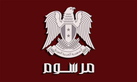 الرئيس الاسد يصدر المرسوم رقم 172 للعام 2017