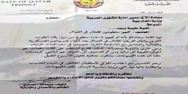 مشيخة قطر تورطت في تجهيز وإرسال 1800 إرهابي من ليبيا إلى العراق