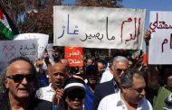 مظاهرة في الأردن تطالب بإسقاط اتفاقية الغاز مع الكيان الصهيوني