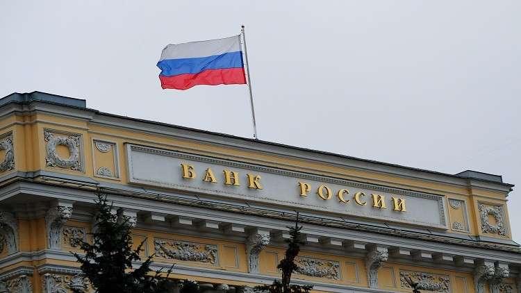 المركزي الروسي يكشف سبب ارتفاع الاحتياطي النقدي
