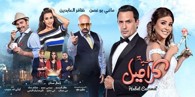 """فيلم """"حبة كاراميل"""" يجول العالم العربي ويحقق نجاحاً كبيراً"""