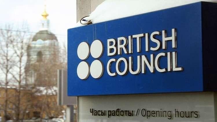 السبب دفين.. لماذا أغلقت روسيا المجلس الثقافي البريطاني؟