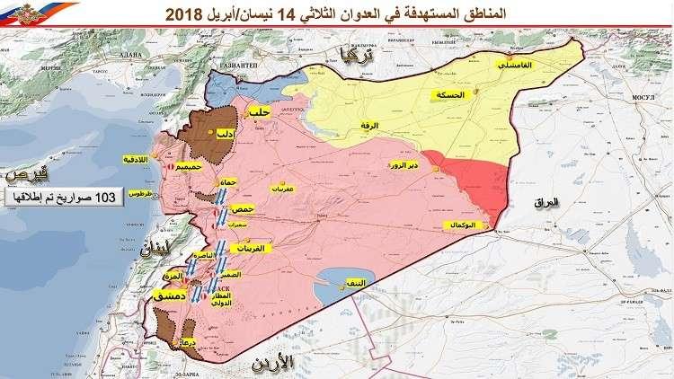 من وزارة الدفاع الروسية.. خريطة وقائمة بأسماء المواقع التي تعرضت للقصف في سوريا