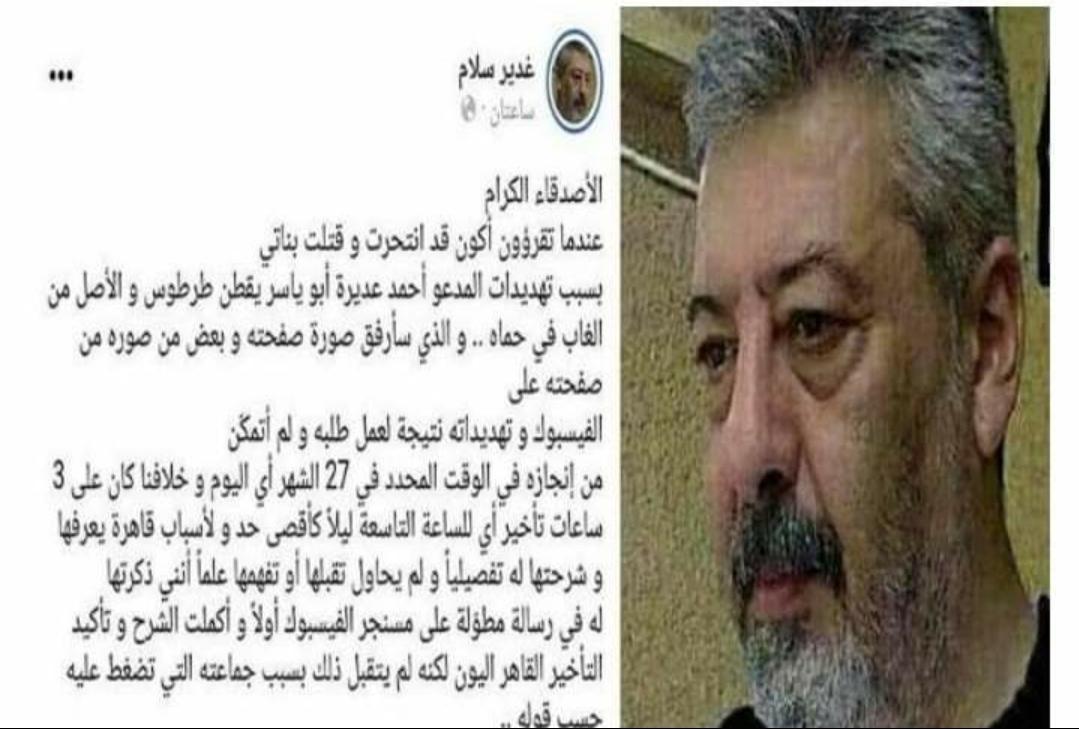 مفاجئة مدوية.. كشف تفاصيل قتل الأديب السوري غدير سلام لبناته و انتحاره