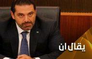 الحريري يخلط الاوراق مجددا.. ويعلن ترشحه لرئاسة الحكومة