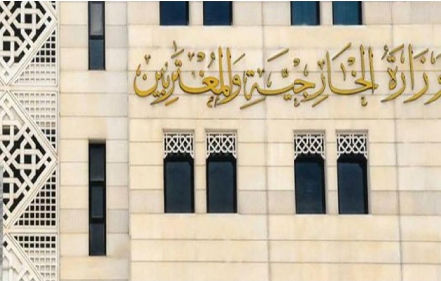 سورية تدين بشدة بيان المجلس الأوروبي بشأن تمديد العقوبات: بُني على النفاق والتضليل