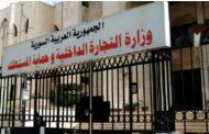 التجارة السورية تدعو لتشديد الرقابة على الأسواق