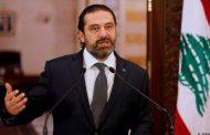 هذا ما قام به الحريري فور تكليفه بتشكيل حكومة لبنانية جديدة