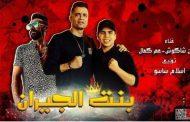 مصر.. حقيقة القبض على مطربي المهرجانات حسن شاكوش وحمو بيكا