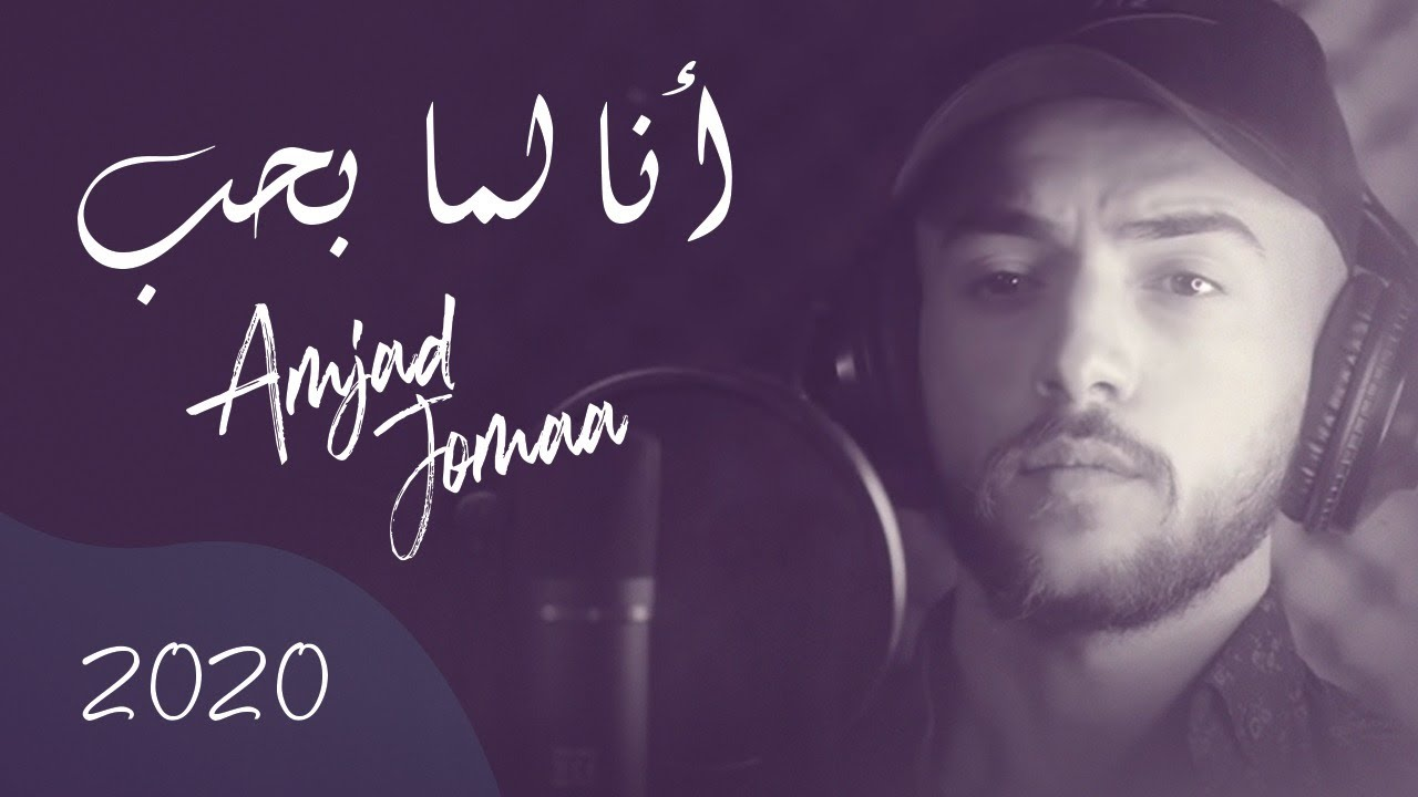 """بعد نجاح """"أنا لما بحب""""، يستعد أمجد جمعة لإطلاق كليب أغنيته الجديدة """"أحلى صبية"""" الإسبوع المقبل"""