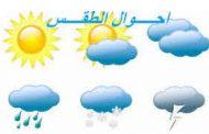 أجواء مستقرة ومشمسة حتى يوم الأربعاء. الأحوال الجوية المتوقعة للأيام الثلاثة القادمة🔻