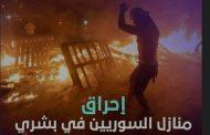 لبنان : خلاف ينتهي بجــريـمة قتل و طرد السوريين و إحــراق منازلهم و السبب؟ تفاصيل🔻