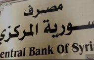 ما حقيقة طرح ورقة نقدية جديدة في السوق من فئة 5000 ليرة؟..تفاصيل🔻