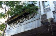 الكشف عن فساد في وزارة النفط السورية..والمتهمون في القضية!..تفاصيل🔻