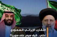 التقارب الإيراني-السـ.ـعودي علني..كيف سينعكس على سوريا؟